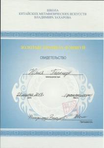 sertifikat_fengshuy_Poleshuk