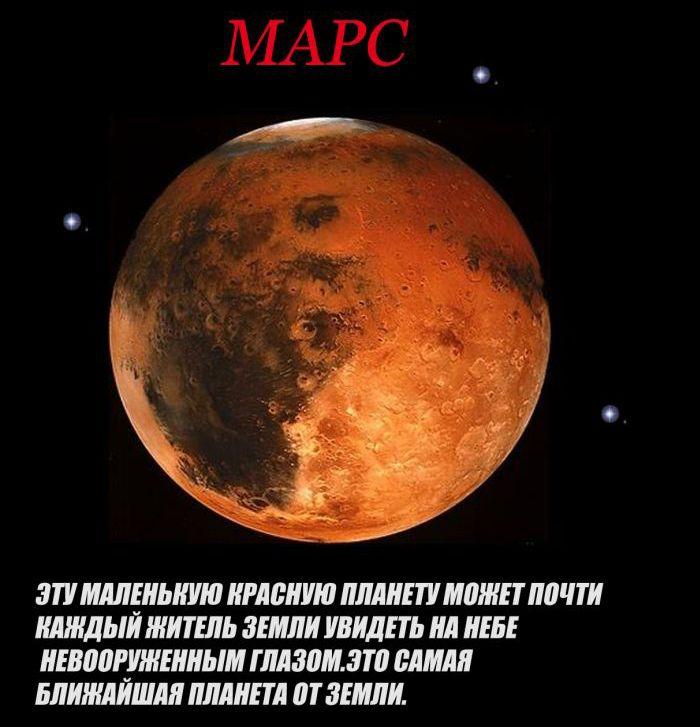 1342047401_pokorenie-marsa-1