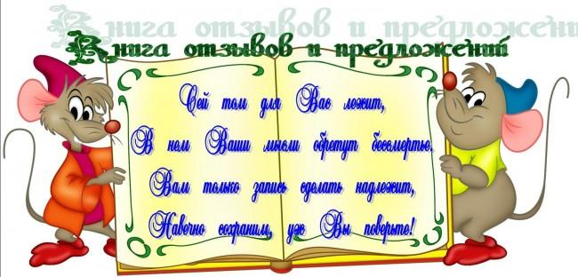 kniga_otzivov_w650_h312