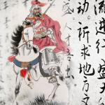 Иероглиф-и-генерал