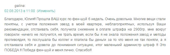 osnovi_fenshui