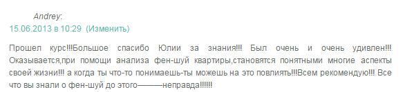 Соколов ОсовыФШ