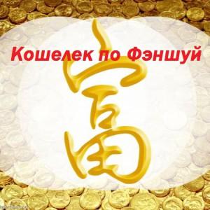 koshelek_po_fenshui