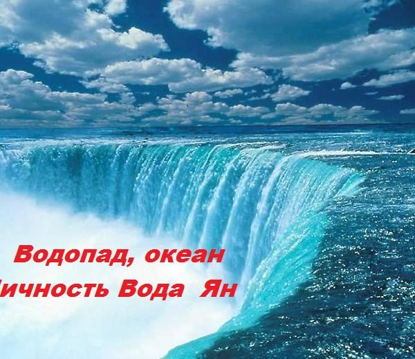 tayna_lichnosti_voda_tyan