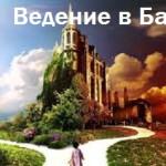 vvedenie_v_bazi