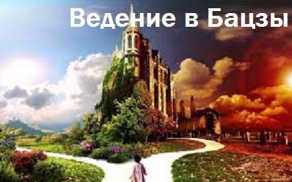 Введение в Бацзы – Четыре Столпа Судьбы