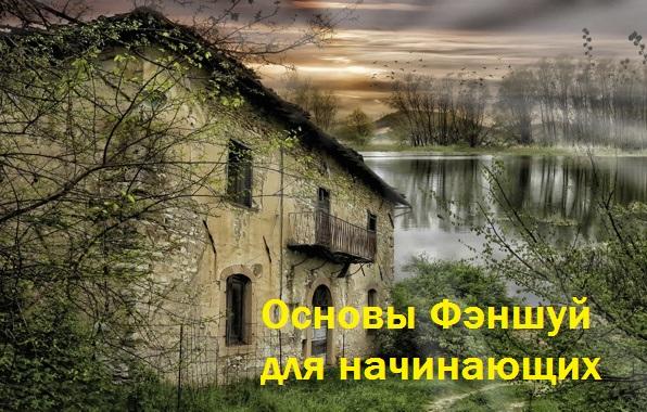 osnovi_fenshui_dlya_nachinaushih