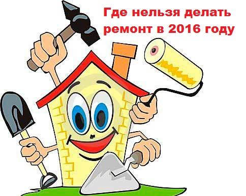 Где нельзя делать ремонт в 2016 году