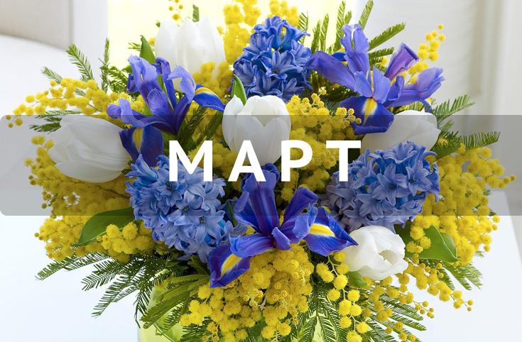 prognoz-mart_2016