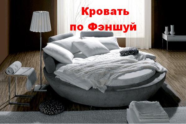 КроватьФШ