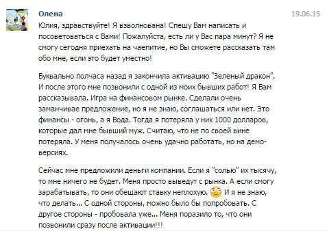 отзыв Панасюк - ЗДЛ