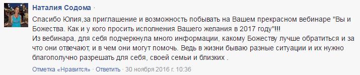 bozhestva1