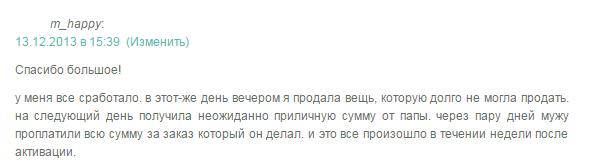 zvezda-sokrovishh-1