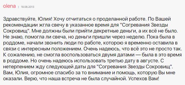 zvezda-sokrovishh-7