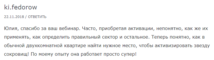 секреты_активаций1