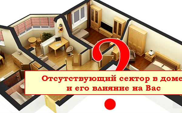 otsutstvuyushie_sektora