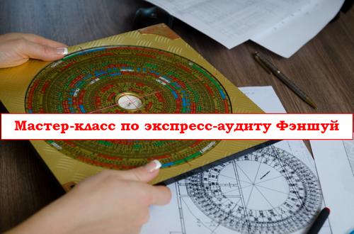 МК_аудит фэншуй