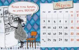 август календарь