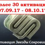 звезда_сокровищ_сентябрь