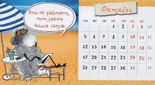 октябрь календарь