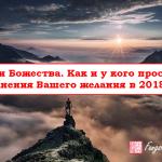 bojestva_2018