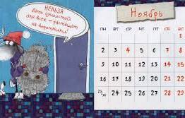 ноябрь календарь