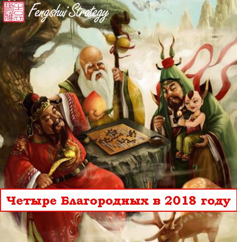 chetire_blagorodnih_2018
