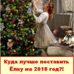 Ёлка 2018
