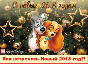 kak_vstrechat_noviy_god_2018