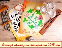 Фэншуй прогноз по секторам на 2018 год. Лучшие сектора для Активаций в 2018 году