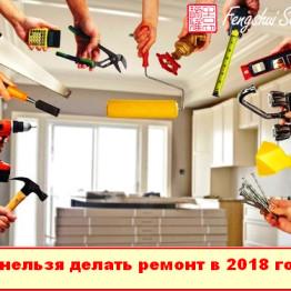 ремонт_2018