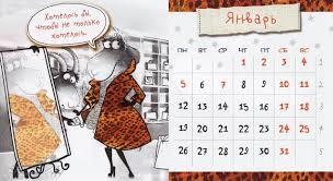 январь календарь