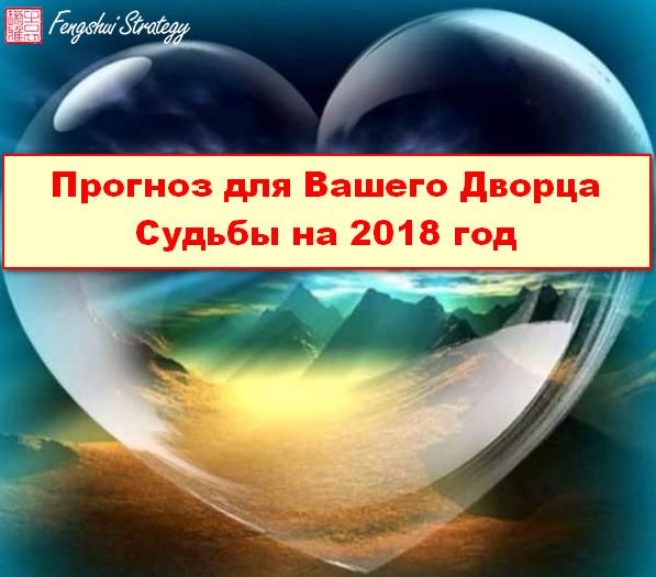 Прогноз для Вашего Дворца Судьбы на 2018 год