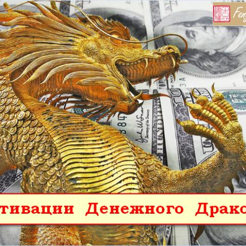 активации денежный дракон
