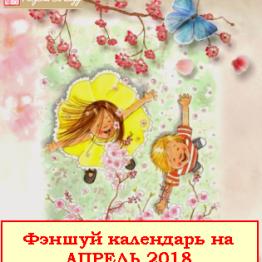 календарь апрель