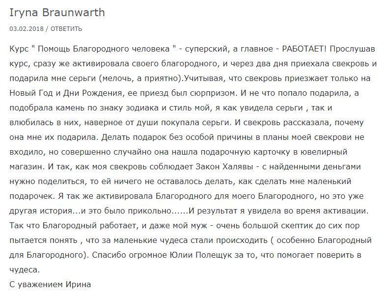 Помощь БЧ Ирина Браунверс