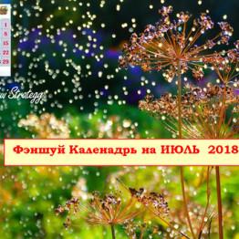календарь июль 2018