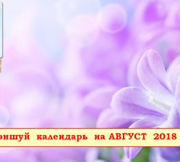 календарь на август 2018