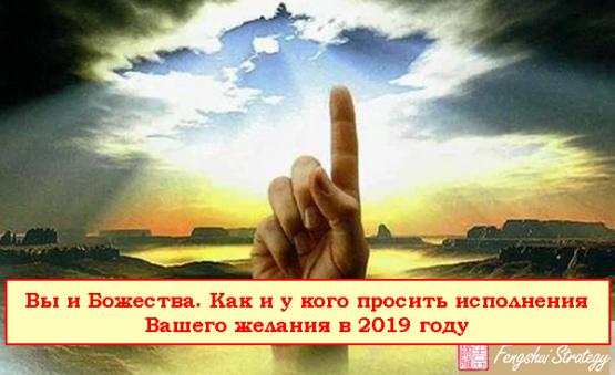 Божества 2019