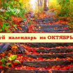 феншуй календарь октябрь