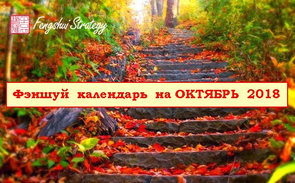 Фэншуй Календарь Благоприятных Дат на каждый день