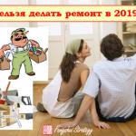 ремонт в доме 2019