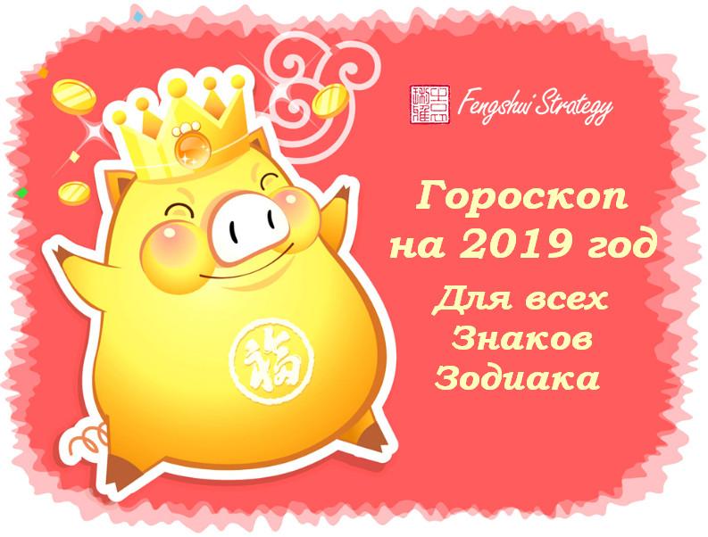 Предсказание по году рождения на 2019 год  для всех Знаков Зодиака