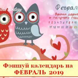 ФШкал_0219