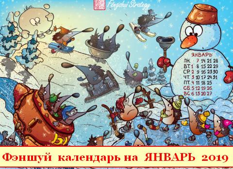 календарь0119