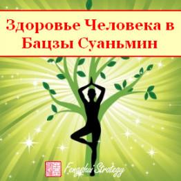 Здоровье_Подчернина