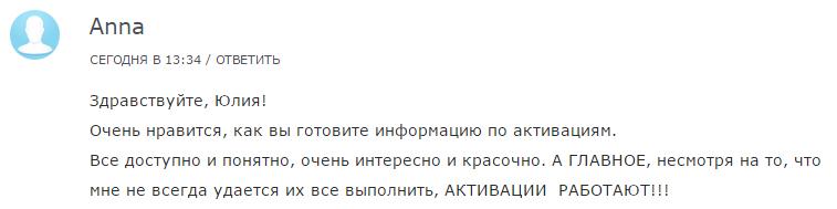 Активации_ПАКЕТ1