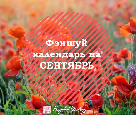 ФШ календарь0919_1