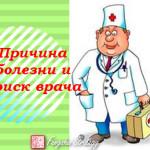 болезнь1