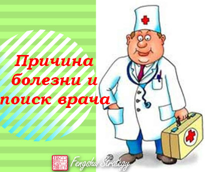 Причина болезни и поиск врача